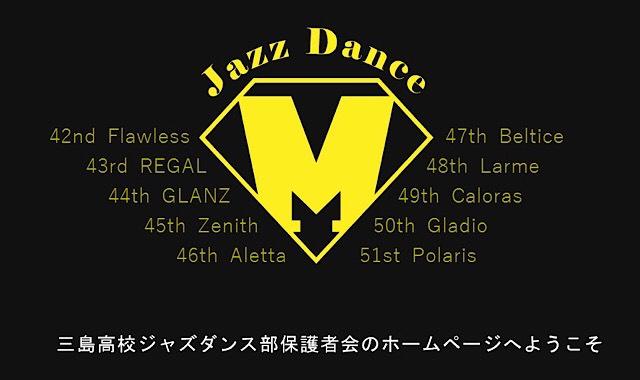 三島高校ジャズダンス部 保護者会のホームページへようこそ